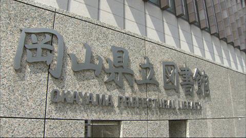 岡山県立図書館-view
