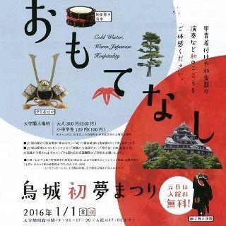 元日、岡山城で初夢まつり  平成28年