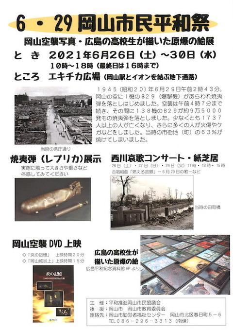 岡山空襲0629