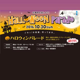 岡山一番街 ハロウィン パレード