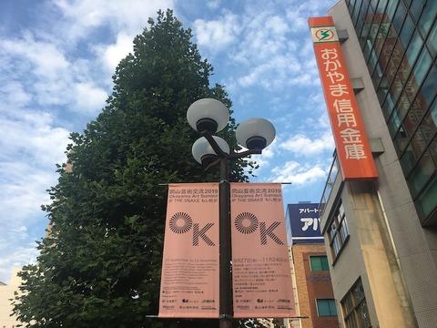 岡山芸術交流2019 aa