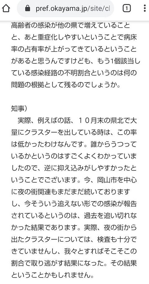 岡山県知事 検査できていない状況