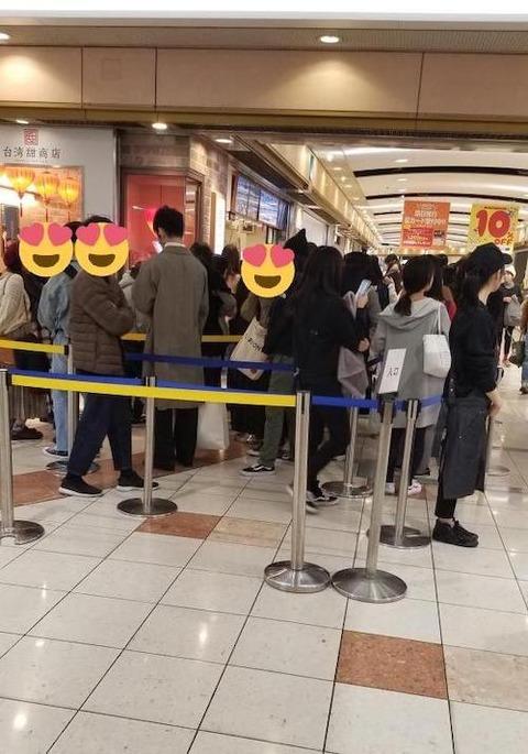 台湾甜商店 行列