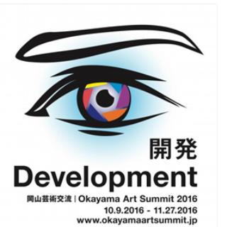 岡山芸術交流2016  マーク