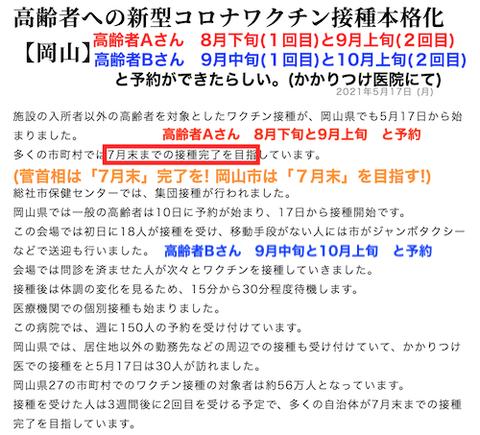 岡山 ワクチン接種 矛盾?0517 ss