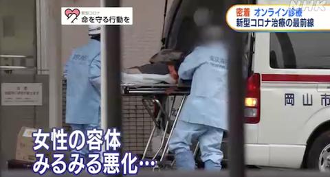 岡山大 宿泊療養施設でオンライン診療36