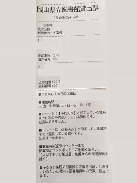 岡山県立図書館 貸出用
