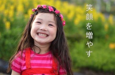 子供たちの笑顔を増やす