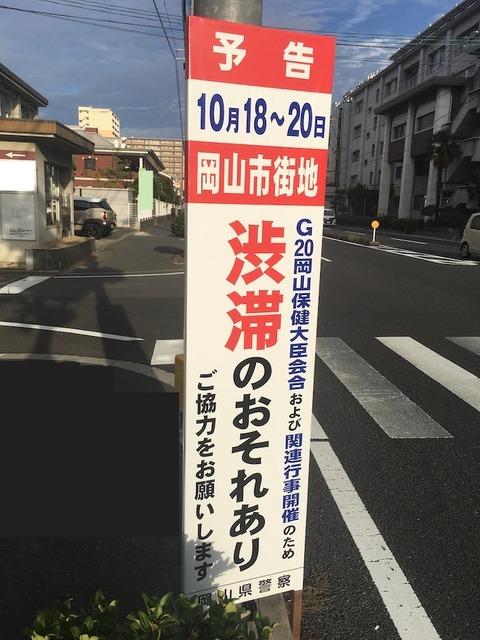 岡山G20 渋滞警報