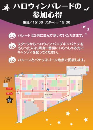 岡山一番街 ハロウィン パレード00