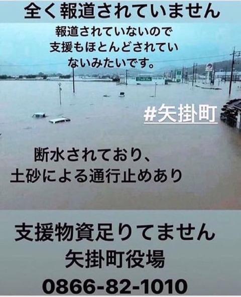岡山 矢掛町 豪雨の被害