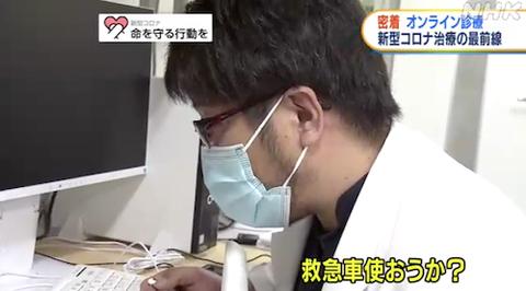 岡山大 宿泊療養施設でオンライン診療30