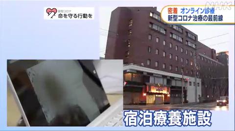 岡山大 宿泊療養施設でオンライン診療03