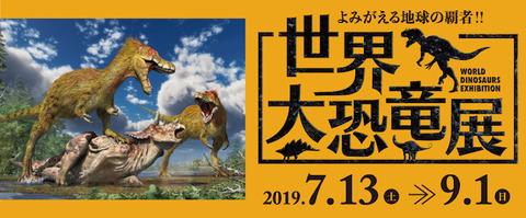 世界大恐竜展  岡山シティミュージアム