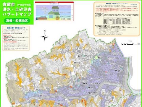 倉敷市真備町 ハザードマップ