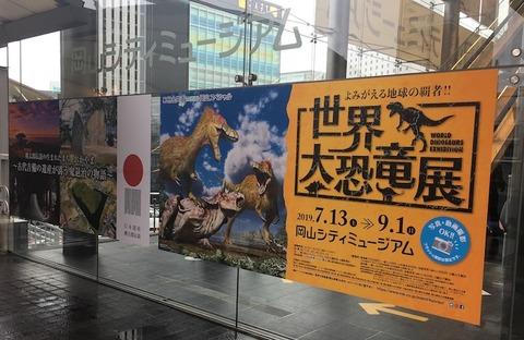 世界大恐竜展始   (岡山シティミュージアム)
