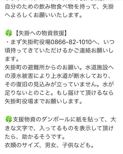 岡山 矢掛町002