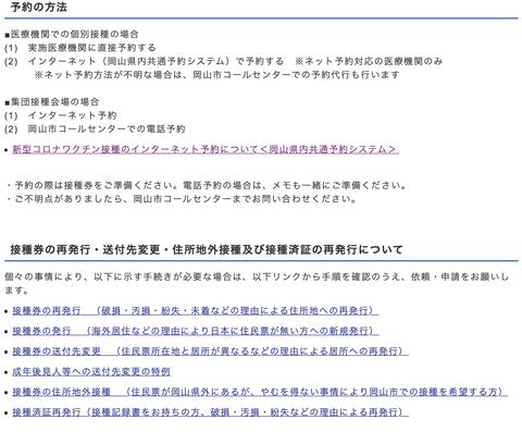 岡山ワクチン接種01