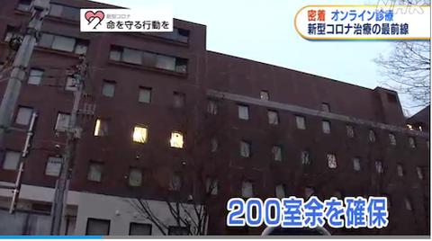 岡山大 宿泊療養施設でオンライン診療13