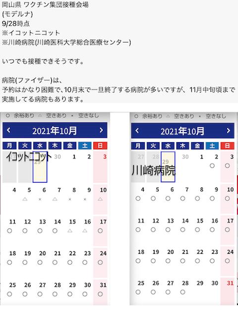 岡山県 ワクチン 空き-s