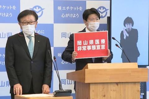 岡山医療非常事態宣言と NiziU「make you happy」の人?