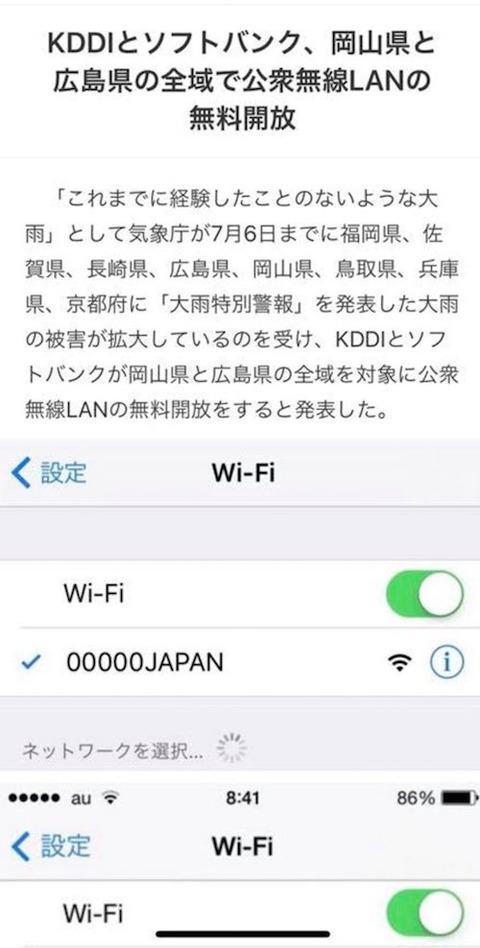 無料 Wi fi