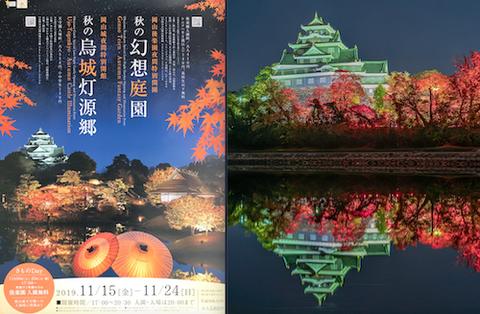 01 昨年の岡山の秋