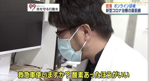 岡山大 宿泊療養施設でオンライン診療32