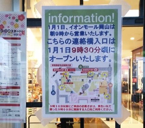 イオン岡山 初売り メモ
