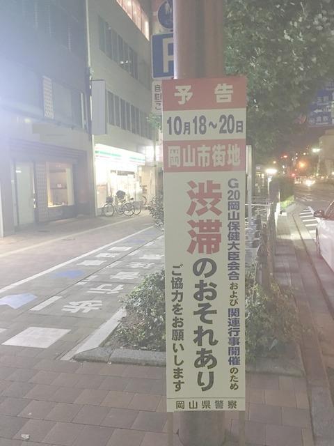 岡山 G20 渋滞