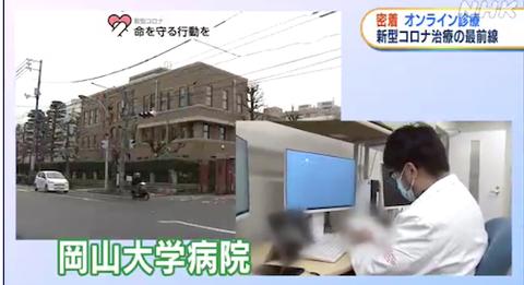 岡山大 宿泊療養施設でオンライン診療02