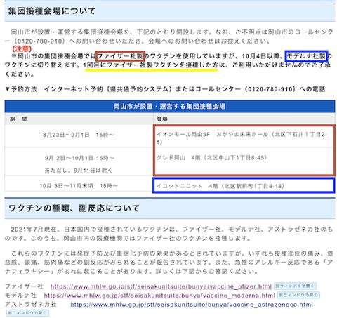 岡山 集団接種会場0911