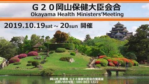 G20 岡山 渋滞警報 ss