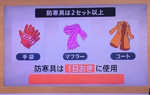 冬の感染症対策 衣服編