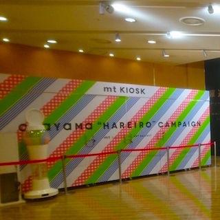 MT 岡山駅 DSC_0363