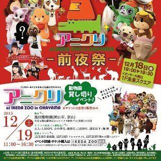 12月19日 アニクリ祭  池田動物園