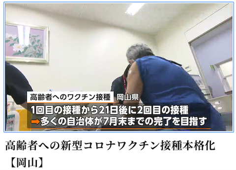 岡山 高齢者接種0517