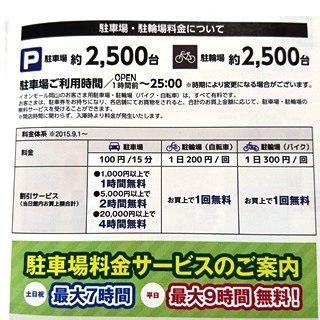 イオンモール岡山 駐車場 料金の基本