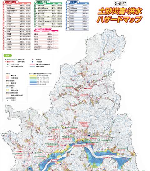 岡山 矢掛町 ハザードマップ01