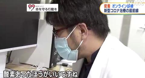 岡山大 宿泊療養施設でオンライン診療33