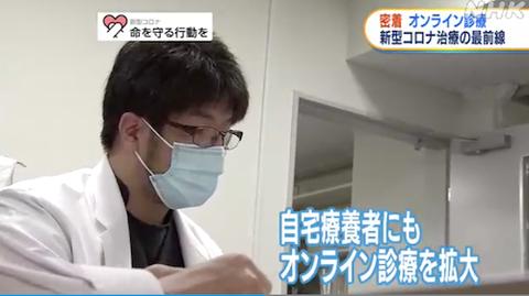岡山大 宿泊療養施設でオンライン診療44