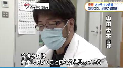 岡山大 宿泊療養施設でオンライン診療48