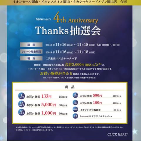 イオン岡山 haremachi 4th Anniversary Thanks