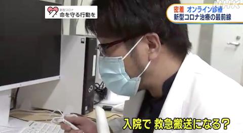 岡山大 宿泊療養施設でオンライン診療29