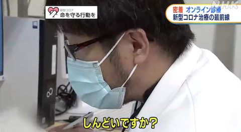 岡山大 宿泊療養施設でオンライン診療17