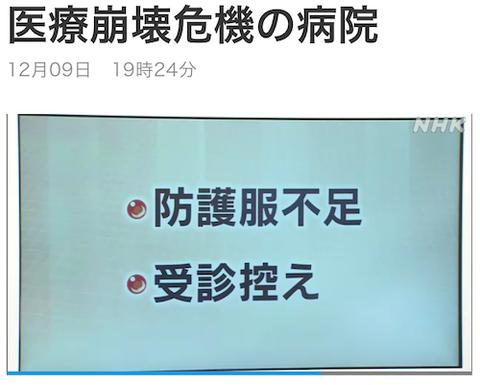 岡山 津山 医療崩壊危機の病院aa