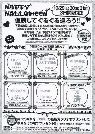 岡山 ハロウィン 駅前6施設合同企画00