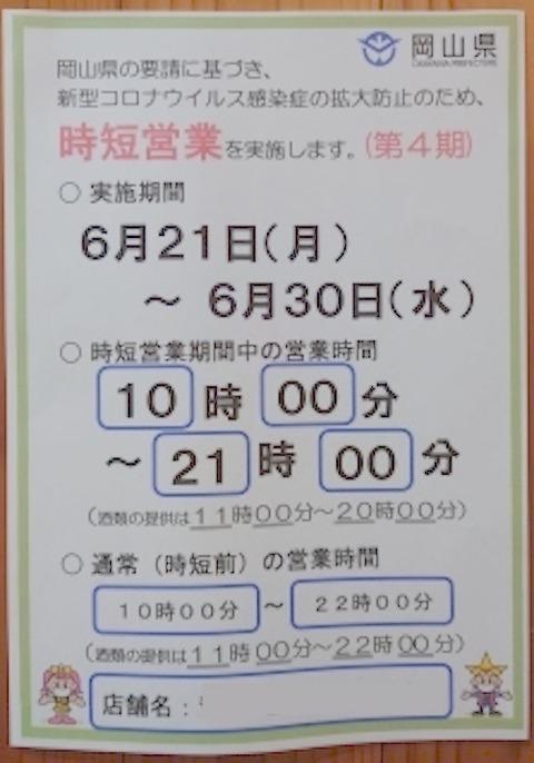 岡山県 要請?0621