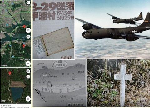 B29墜落 米兵の墓 岡山空襲 甲浦村