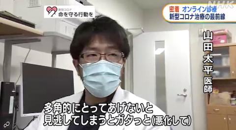 岡山大 宿泊療養施設でオンライン診療41